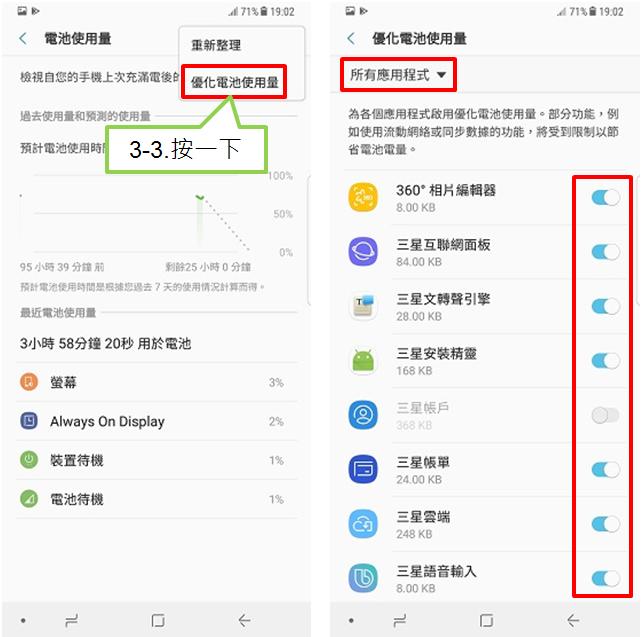 如何延長 Galaxy Note8 的電池使用時間?
