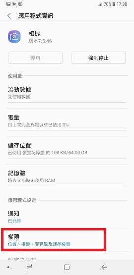 為甚麼 Galaxy S7/S7 Edge 常常彈出應用程式權限的視窗?