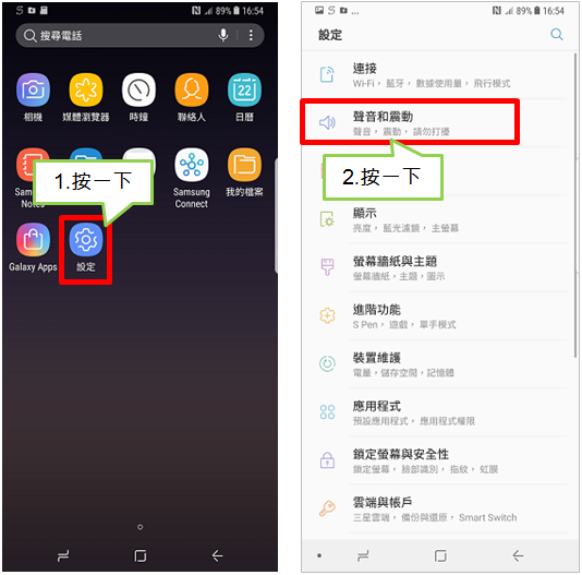 鈴聲應怎樣在Samsung Galaxy Note8上變更?