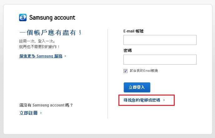 Reset Samsung Account