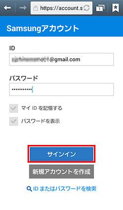 端末に設定しているGalaxyアカウントのIDとパスワードを入力し、「サインイン」をタップします。