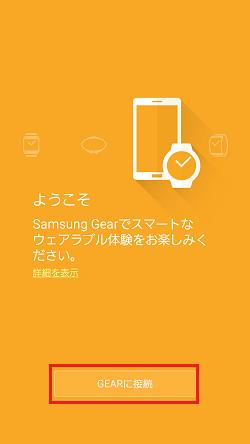 1.「Gear Manager」アプリをタップし、[ようこそ]画面の「GEARに接続」をタップします。