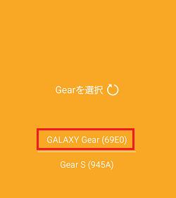 2.[Gearを選択]画面が表示されるので、ペアリングしたいGALAXY Gearをタップします。