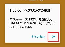 3-1.端末に[Bluetoothペアリングの要求]のポップアップが表示されるので内容を確認し、良ければ「OK」タップします。