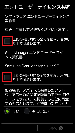 4.[エンドユーザーライセンス契約]画面が表示されるので[ソフトウェアエンドユーザー...]および[Gear Managerエンドユーザー...]の内容を確認し、良ければ両方の「上記の利用規約の全てを読み、...」のチェックボックスをタップして、チェックを入れます。