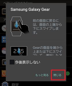 7.[Samsung Galaxy Gear]のポップアップが表示されるので「閉じる」をタップします。