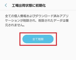 6.[全ての個人情報および...]画面が表示されるので内容を確認し、良ければ「全て削除」をタップしてください。