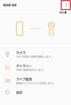 1.「Gear 360 Manager」アプリをタップし、赤枠の「メニューアイコン」をタップします。
