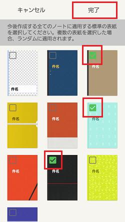 3.標準の表紙として利用したい表紙を選択してチェックボックスにチェックを入れ、「完了」を押してください。※複数選択した場合、表紙は選択した表紙の中からランダムに適用されます。