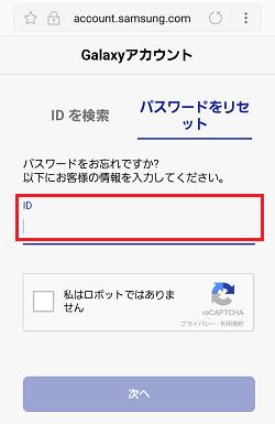 2.[パスワードをリセット]画面が表示されるので、「ID」欄にGalaxyアカウントのID(登録したメールアドレス)を入力します。※@以降が入力されるまで[IDに入力した値が無効です。]と表示されるので、@以降も入力してください。
