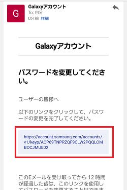 6.2.の手順で入力したID(Eメールアドレス)宛てにパスワードのリセットに関するメールが届くので内容を確認し、赤枠のURLを押します。※メールが届かない場合は、念のため迷惑メールフォルダに届いていないか確認してください。