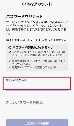 9.[パスワードをリセット]画面が表示されるので、「新しいパスワード」に設定したいパスワードを入力します。