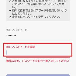 10.「新しいパスワードを確認」に、9.の手順で入力したパスワードを入力します。