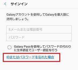 1.「IDまたはパスワードを忘れた場合」を押します。(画像は[サインイン]画面の場合)