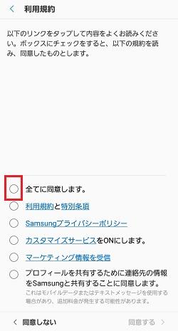 8.[利用規約]画面が表示されるので、各項目の内容を確認し、良ければ赤枠のチェックボックスにチェックを入れます。
