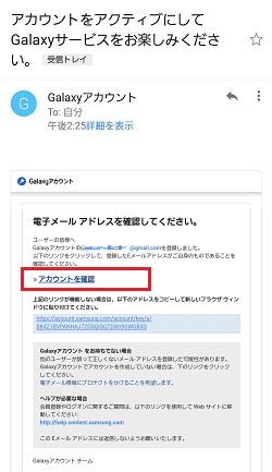 10.手順6.で入力したEメールアドレス宛てにアカウント確認メールが送られるので、確認メールを開き、「アカウントを確認」を押します。※確認メールが届いていない場合、「Eメールを再送信」を押すか、または入力したメールアドレスが合っているかご確認ください。