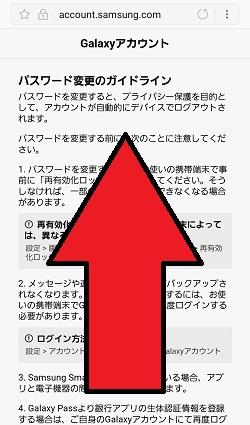 7.[パスワード変更のガイドライン]画面が表示されるので内容を確認し、「続行」が表示されるまで画面を下から上に動かします。