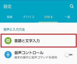 1.「設定」アプリを開き、「言語と文字入力」(または「言語とキーボード」)を押します。