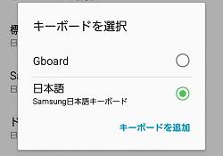 3.使用したいキーボードの欄を押してください。※インストールしたキーボードが表示されない場合は、「キーボードを追加」(または「入力方法の設定」)を押して、チェックボックスにチェックを入れることで選択できます。