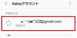 4-A-1.表示されているアカウントを押します。