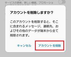 ※ここで、ポップアップが表示された場合は、「アカウントを削除」を押します。(画像は[Galaxy S7edge]端末)