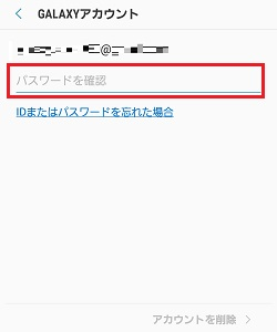 7.「パスワードを確認」にパスワードを入力します。