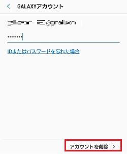 8.入力が完了したら「アカウントを削除」(または「確認」)を押します。