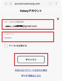 3.「ID(Eメールアドレス)」「パスワード」を順に入力し、「サインイン」を押します。
