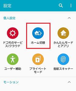 1.「設定」アプリを開き、「ホーム切替」を押します。