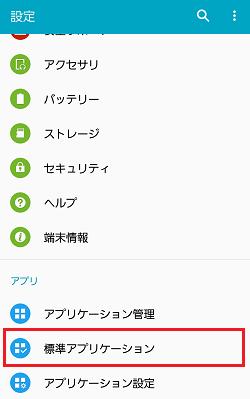 1.「設定」アプリを開き、「標準アプリケーション」を押します。