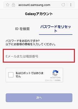 2.[パスワードをリセット]画面が表示されるので、赤枠の欄にGalaxyアカウントのID(登録したメールアドレス)を入力します。