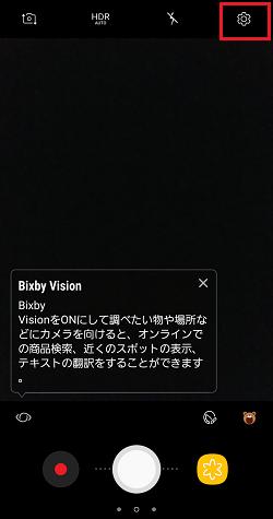 1.「カメラ」アプリを開き、「設定」のアイコンを押します。