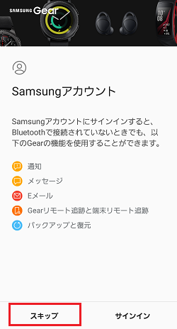 6.必要に応じてSamsungアカウントにサインインしてください。今回の手順では、「スキップ」をタップします。