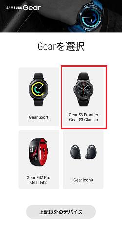 2.[Gearを選択]画面が表示されるので、Gear S3をタップします。
