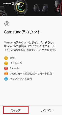 5.必要に応じてSamsungアカウントにサインインしてください。今回の手順では、「スキップ」をタップします。