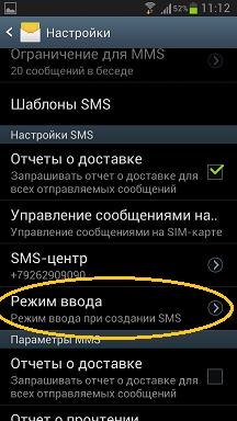 Я не могу написать смс на русском языке - приходят знаки вопроса. Как исправить?