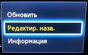 Як перейменувати вхідний роз'єм на телевізорі серії F (2013 року)