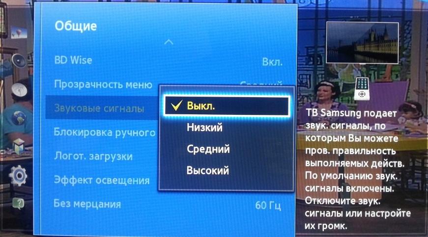 Як відключити звукові сигнали на телевізорі серії F (2013)?