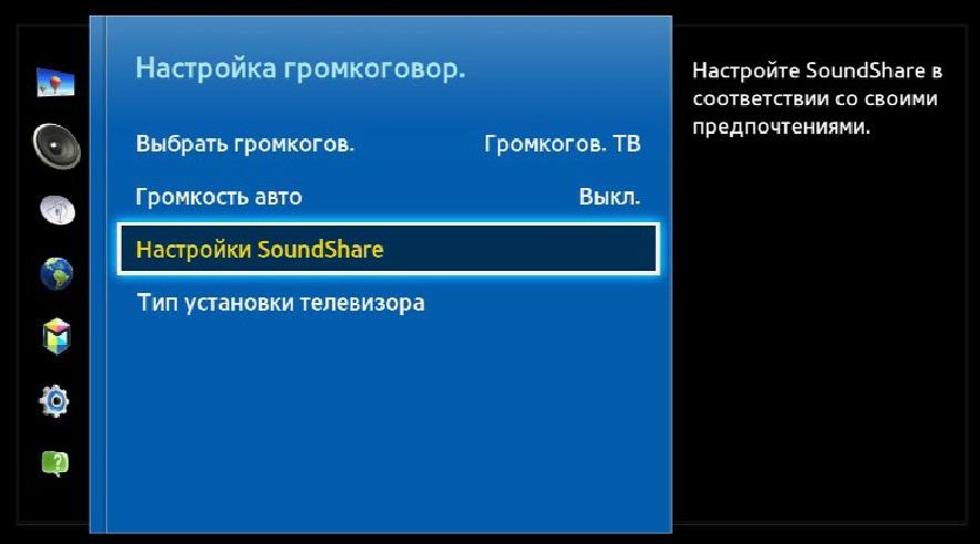 Налаштування функції Sound Share на 3D телевізорі серії F.