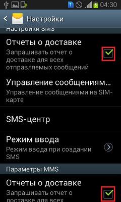 Налаштування звіту про доставку SMS та MMS-повідомлень в смартфонах на Android 4.1.2.