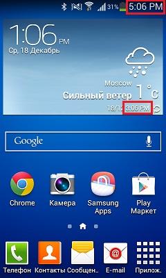 Чому телефон Galaxy показує різний час на панелі повідомлень і в віджеті погода?