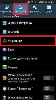 Включення світлової індикації різних подій на мобільному пристрої на OS Android 4.3