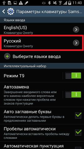 Як змінити тип клавіатури на Galaxy Note3 з OS Android 4.4.2.