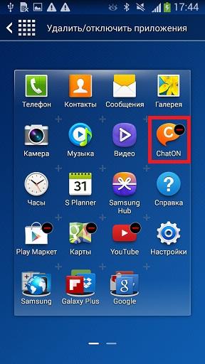 Відключення додатків в головному меню смартфона, на ОS Android 4.4.2