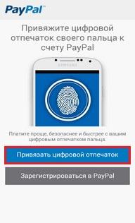 Як авторизуватися і зареєструватися в системі PayPal на Galaxy S5?