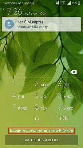 Що робити, якщо забув графічний ключ, PIN-код або пароль? Як розблокувати Samsung Galaxy?