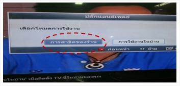 [Plasma TV] ทีวีมีตัวกรองสัญญาณดิจิตอลขึ้นตลอดเวลา จะแก้ไขได้อย่างไร?