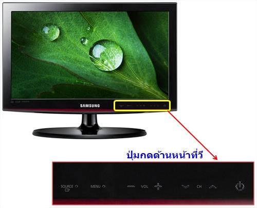 [LCD TV] ปุ่มด้านหน้าทีวี แต่ละปุ่ม ใช้งานอย่างไร?