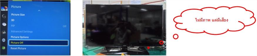 [Smart TV] ทีวีไม่มีภาพ แต่มีเสียง จะแก้ไขอย่างไร?