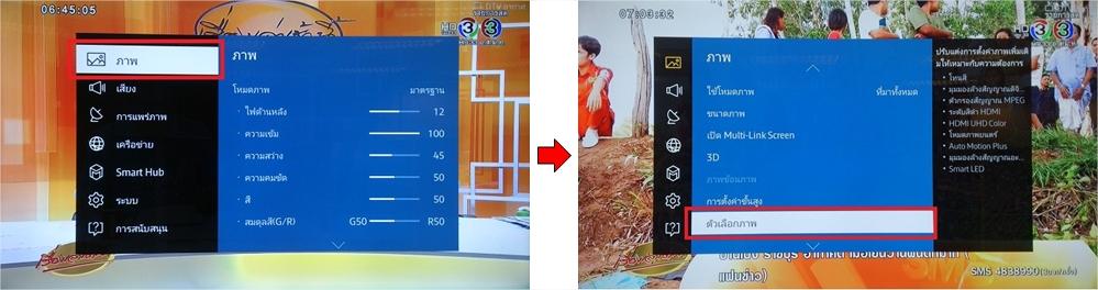 [Smart TV] ถ้าทีวีเกิดภาพซ้อน เบลอ หรือกระตุก ฉันสามารถแก้ไขได้